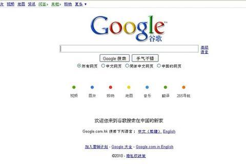 [googleCN]