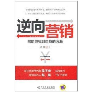 Xu, Nan. Reverse Marketing. China Machine Press. 2011