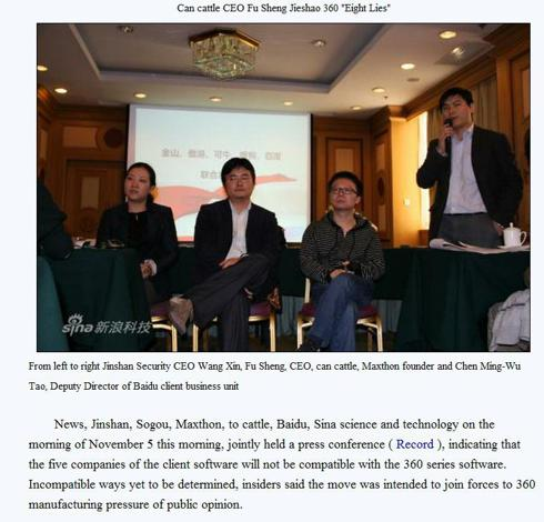 Baidu, Kingsoft, Keniu, and Maxthon join together to speak out on Qihoo