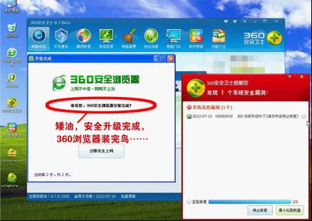 QIHU accused of Fake MSFT patch
