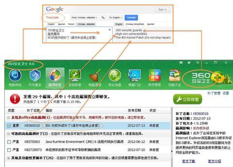 Qihoo Security Guards fake Hotfix