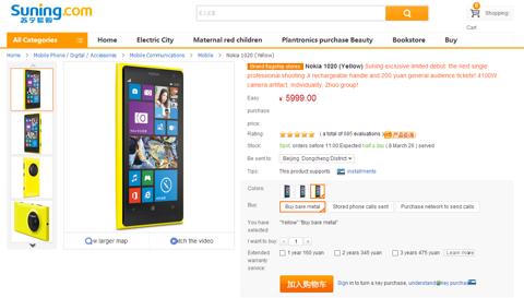 china reviews of lumia 1020