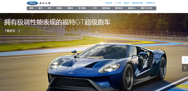 Ford 39 S China Fake Out Ford Motor Company Nyse F